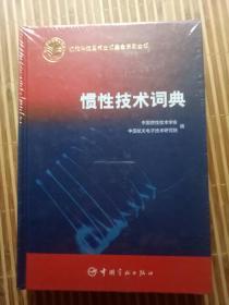 惯性技术词典(末开封)