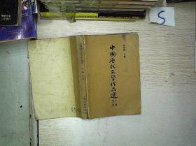 中国历代文学作品选 (中编第二册).。;