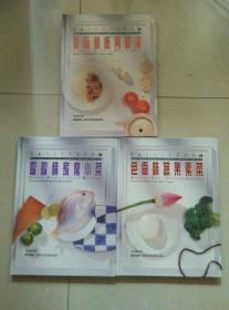 珍藏本方太烹饪世界 2、5、7 三册合售 精装本 图文并茂 精品烹饪资料