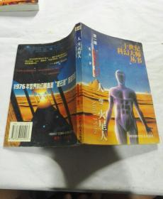 二十世纪科幻大师丛书.(第一辑)人变火星人