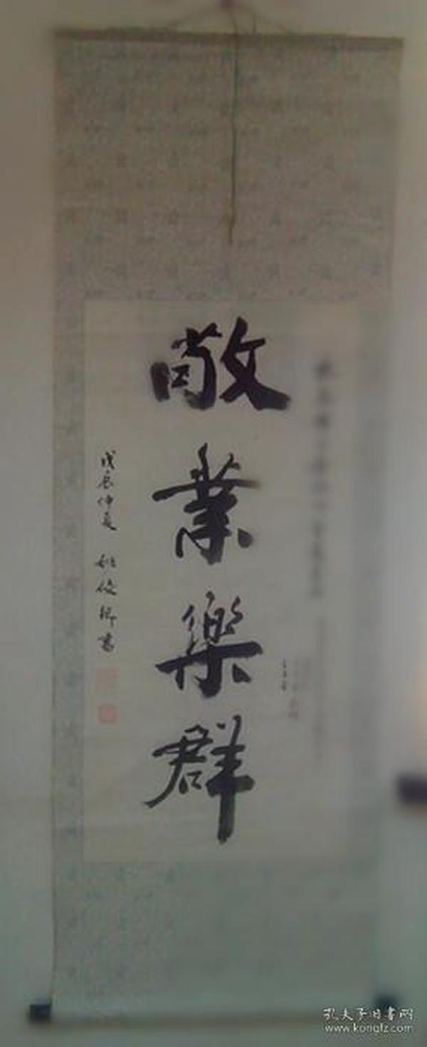 """姚俊卿书法作品——""""敬业乐群""""(保真)本幅字是1988年日本孤儿赴日寻亲代表委托姚俊卿先生书写,赠送给外管处的,是见证和记录了日本遗孤赴日寻亲的一段历史记载,更是独一无二的佳作。"""