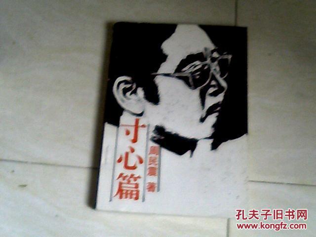 子周��,j_寸心篇 (周民震 签名本)【32开 1994年一版一印】j
