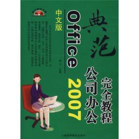 中文版Office公司办公完全教程