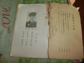 中国青少年团第一次总检阅 林柏生题 民国政府还都三周年纪念 e1图片