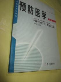 预防医学(第二版)——高等医学教育专科教材