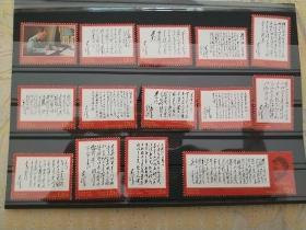 【保真】毛主席诗词邮票,整版14张,全新保真,是科特迪瓦2013年纪念毛泽东诞辰120周年发行的,主权国家发行,有面值,面值为科特迪瓦币面值,请知悉国内发行的上万元,此套保真支持鉴定,又有面值,收藏和欣赏的角度都高。