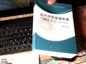 近代中国金融发展与制度变迁(1840-1945)       4J