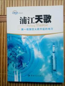 浦江天歌:第一枚探空火箭升起的地方