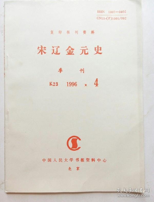 复印报刊资料:宋辽金元史(季刊 K23  1996.4)