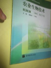 农业生物技术(种植、园艺专业)(第2版)