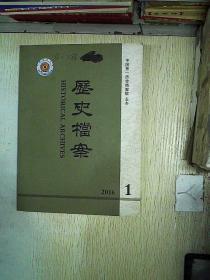 历史档案 季刊 2016 1