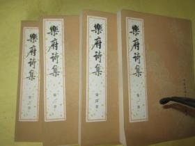 中国古典文学基本丛书:乐府诗集(全四册)