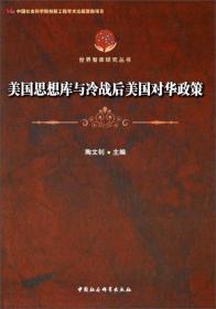 世界智库研究丛书:美国思想库与冷战后美国对华政策