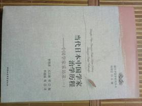 当代日本中国学家治学历程:中国学家采访录(1)