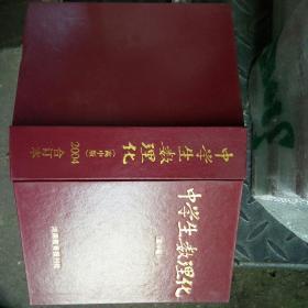 中学生数理化(高中版)(2004年全年合订本)