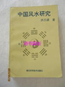 中国风水研究——洪丕谟著,湖北科学技术出版社