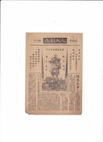上海人民剧场、 赵丹主演《武训传》、孙瑜导演,电影说明书
