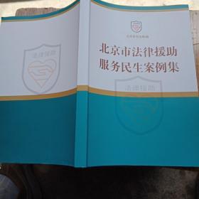 北京市法律援助服务民生案例集