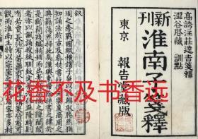 淮南子笺释 二十一卷   6册全   汉・高诱    涉谷启藏训点   东京报告堂藏版   1885年