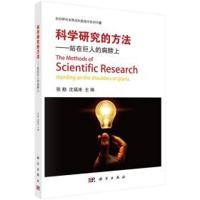 科学研究的方法-站在巨人的肩膀上