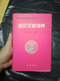 私藏9品如图《苗汉汉苗词典》关于(湘西方言)的资料书----精装 有书衣(一版一印)