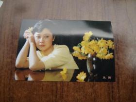 中国明星有奖明信片:朱琳