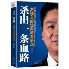 杀出一条血路:刘强东的逆向商业信念