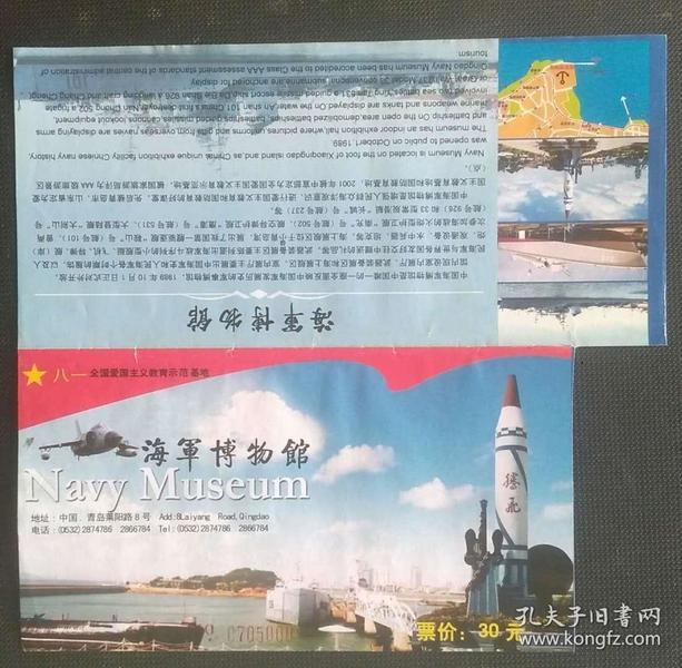红色旅游门票系列之一百三十九青岛《海军博物馆》30元