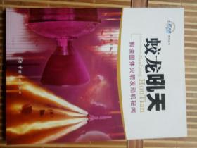 蛟龙吼天:解读固体火箭发动机秘闻