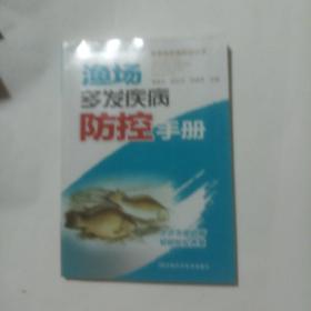 养殖场疾病防控丛书:渔场多发疾病防控手册