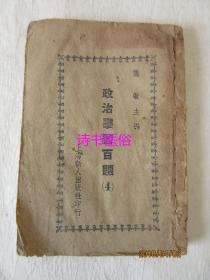 政治学习百题(4)——龚敏主编,上海新人出版社印行