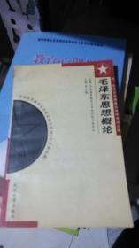 全国高等教育自学考试指导委员会:毛泽东思想概论