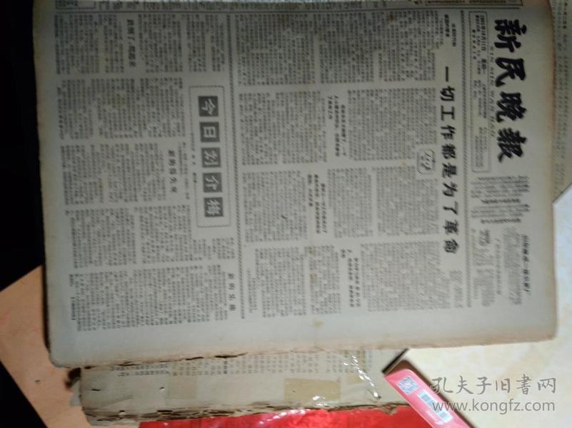 1965年10月11《新民晚报》