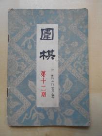 【围棋1965年第12期】