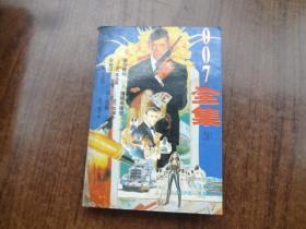 007全集    第三册
