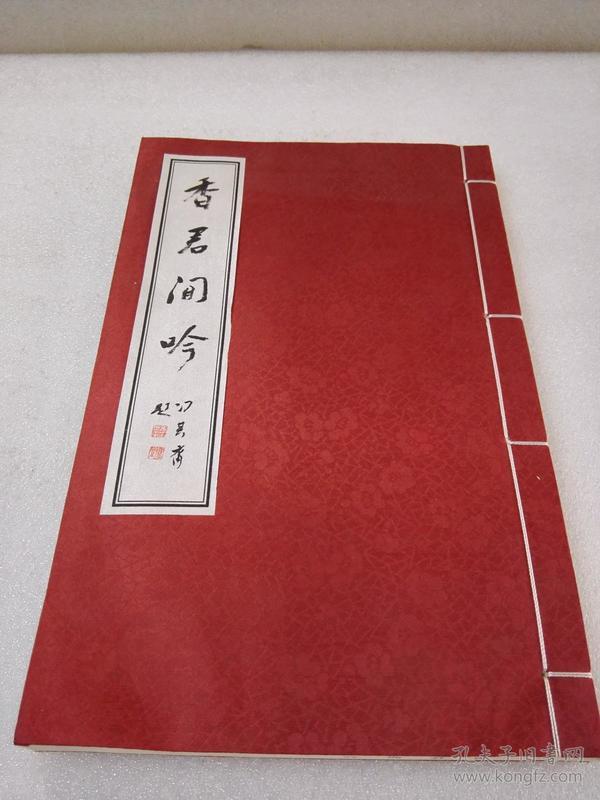 《香君闲吟》稀少!中华书局 2009年1版1印 线装1册全