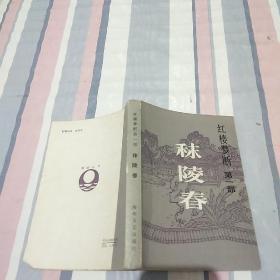 红楼梦断·第一部·秣陵春