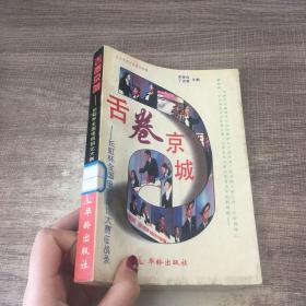 舌卷京城:长虹杯全国电视辩论大赛征战录