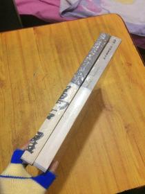 北京匡时2014秋季艺术品拍卖会《澄道--中国书画夜场》《畅怀--中国书法夜场》精装两册合售 全新塑封