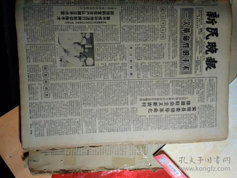 1965年10月12《新民晚报》