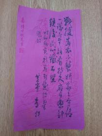 民国日本(士伏先生图)笺纸书信一张,【芙峰】款,昭和戊寅(1938年)书写,写有「战捷、持久应征、民心铁石坚」等内容