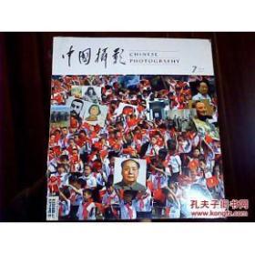 中国摄影(2011年,7)