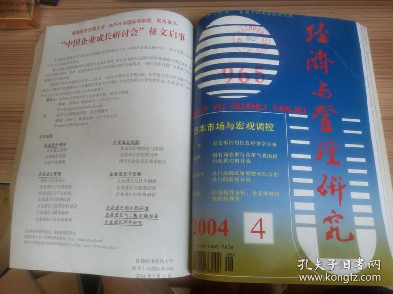 经济与管理研究(双月刊)   2004年全年6期合订本