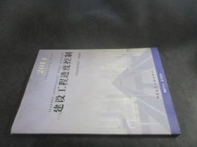 2014年全国监理工程师培训考试用书:建设工程进度控制