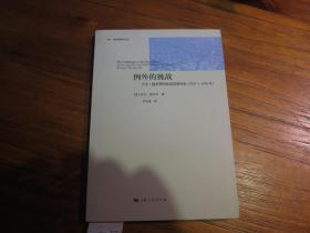 《例外的挑战——卡尔、施米特的政治思想导论(1921—1936年)》
