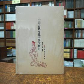 中国古代女性书法文化史