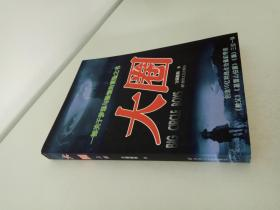 大圈:一部关于梦想与激情的冒险之书(上部)