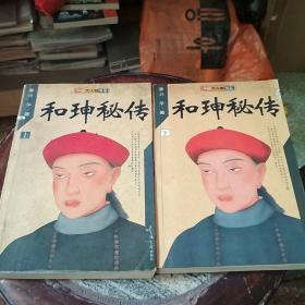中国人物帝书系:和坤秘传(上下全)