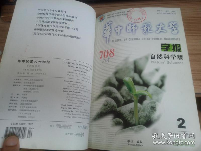 华中师范大学学报(自然科学版)   2002年第1.2期  共2期合订本