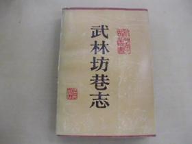 武林坊巷志  (第五册)